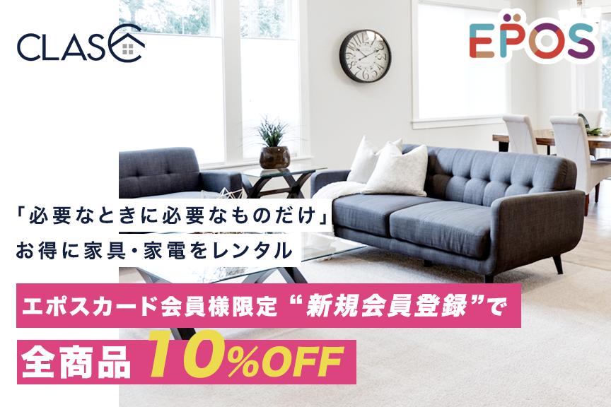 家具、家電のサブスクリプションサービス CLAS
