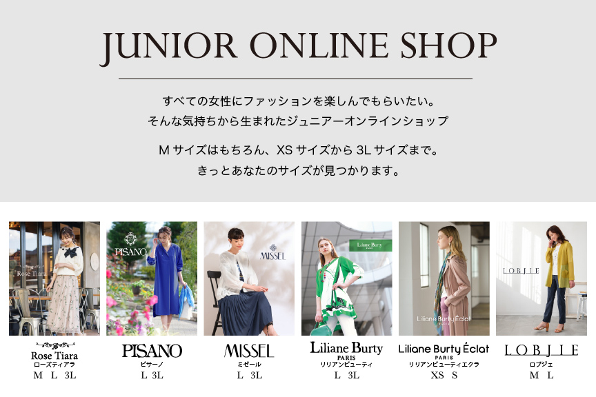 JUNIOR ONLINE SHOP メイン