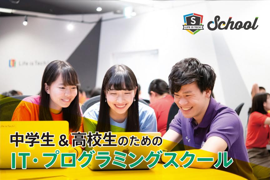 中高生向けプログラミングスクール Life is Tech ! School