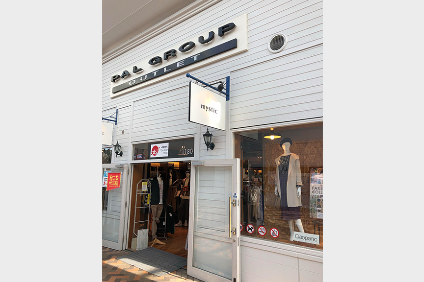 PAL GROUP OUTLET 千歳アウトレットモール・レラ店