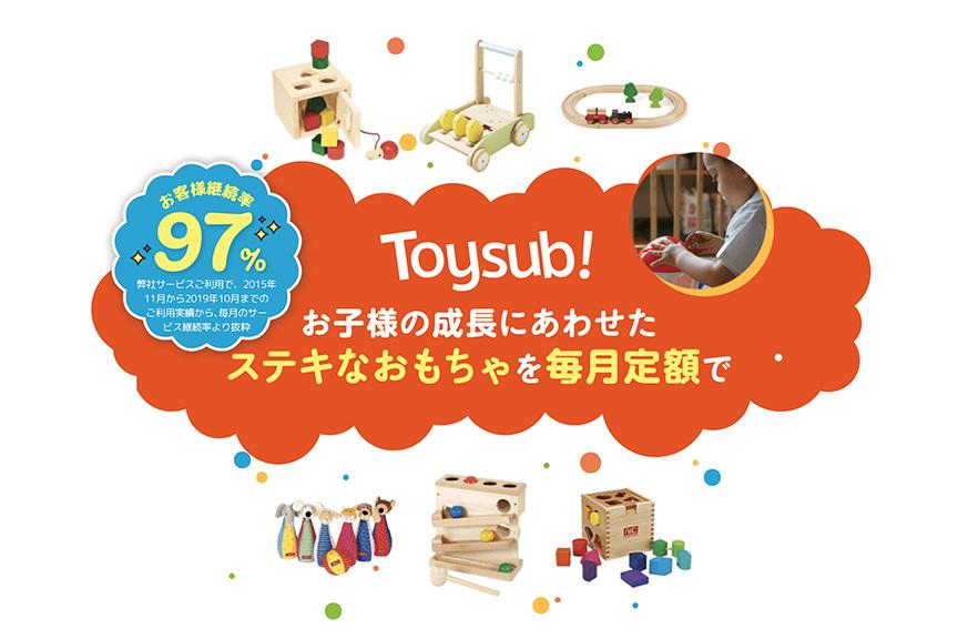 月額制おもちゃのレンタルサービス「トイサブ!」