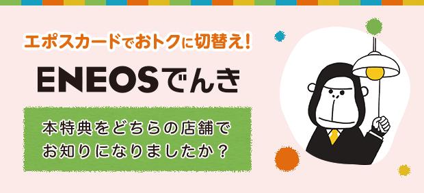 ENEOSでんきお申込みキャンペーン