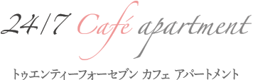 24/7 cafe apartment ロゴ