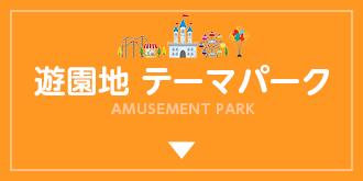 遊園地 テーマパーク