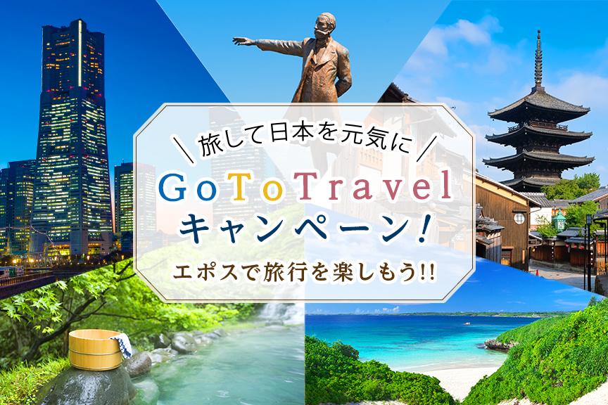旅して日本を元気に Go To Travelキャンペーン