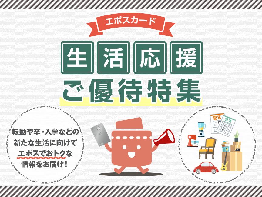 【エポスカード】生活応援ご優待特集