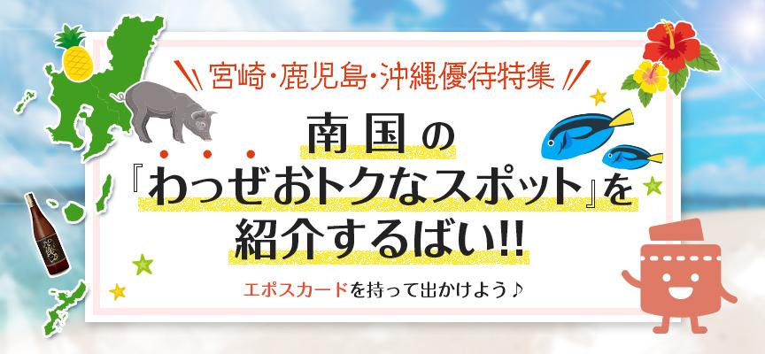宮崎・鹿児島・沖縄優待特集
