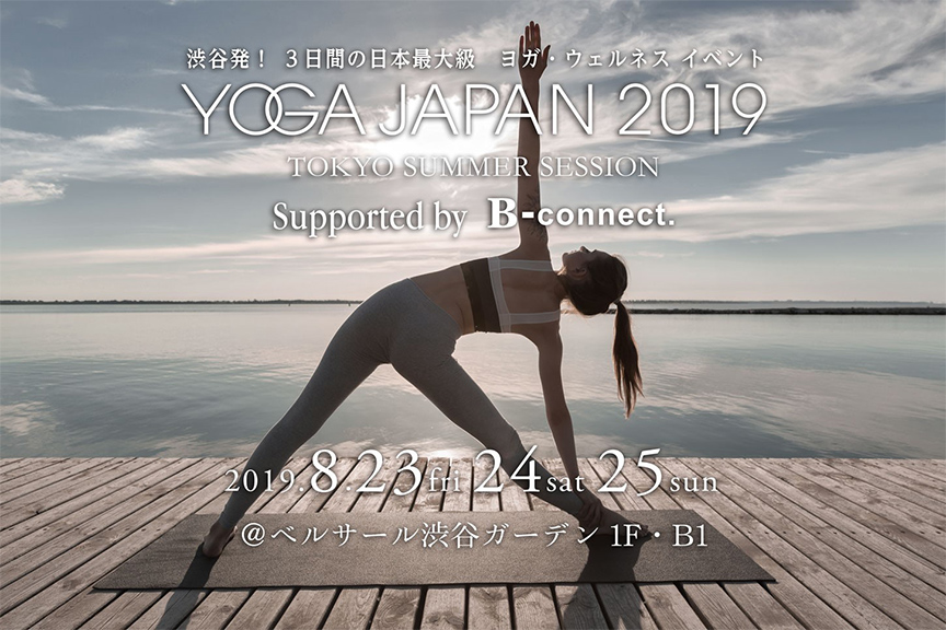 YOGA JAPAN 2019 TOKYO SUMMER SESSION Supported by B-connect.