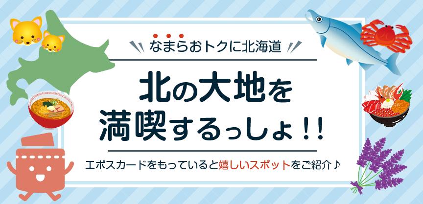 【なまらおトクに北海道】北の大地を満喫するっしょ!!