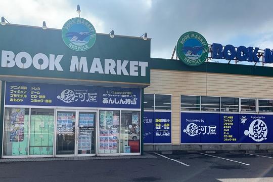ブックマーケット室蘭弥生店Supported by駿河屋・買取センター