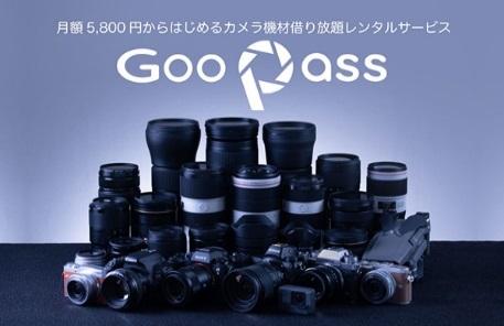 Goo Pass