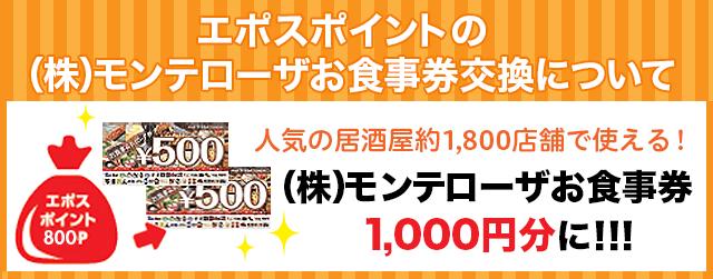エポスポイント(株)モンテローザお食事券交換スタート!